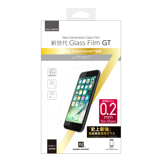 新世代 Glass Film GT (ガラス厚0.2mm) for iPhone8/7 (0.2mm thin Glass)