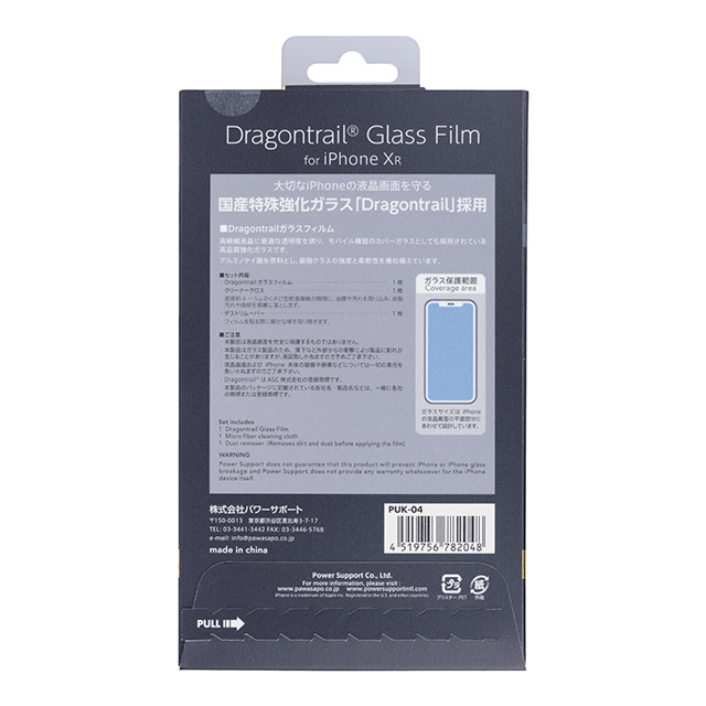 Dragontrail(R) Glass Film for iPhone XR