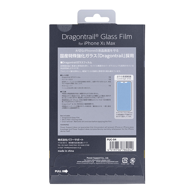 Dragontrail(R) Glass Film for iPhone XS Max
