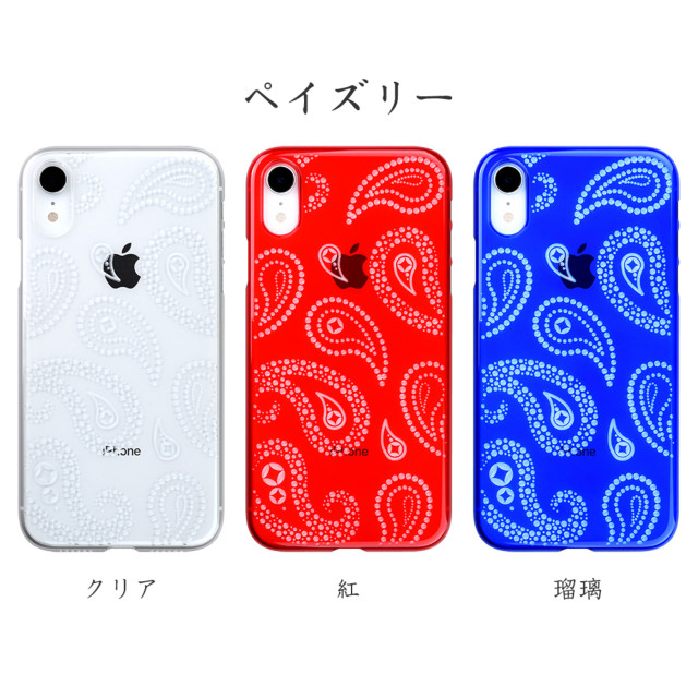 "【Web限定】Air Jacket ""Kiriko"" for iPhone XR ペイズリー クリア"