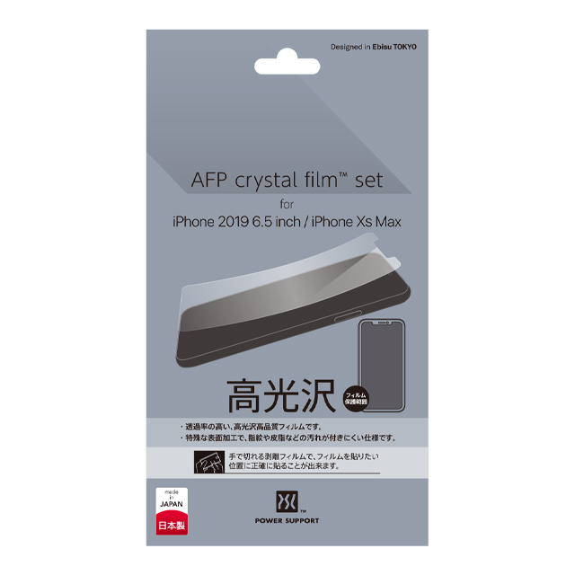 AFP crystal film set for iPhone11 Pro Max / iPhoneXS Max