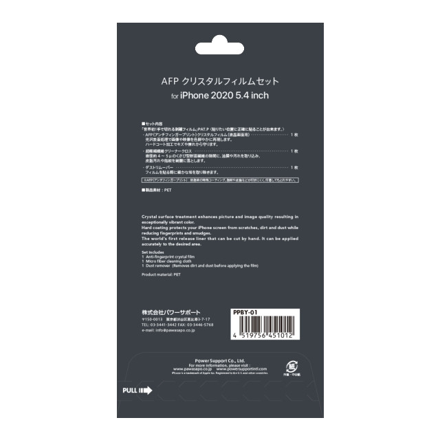 AFP crystal film set for iPhone12 mini