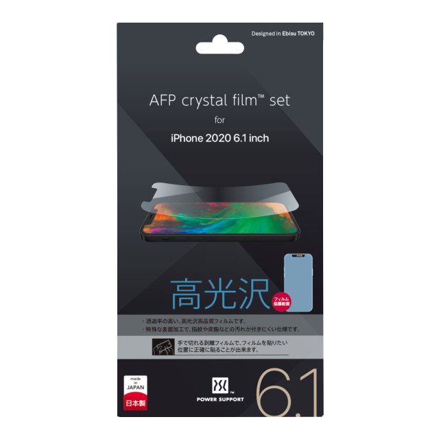 AFP crystal film set for iPhone12 / iPhone12 Pro
