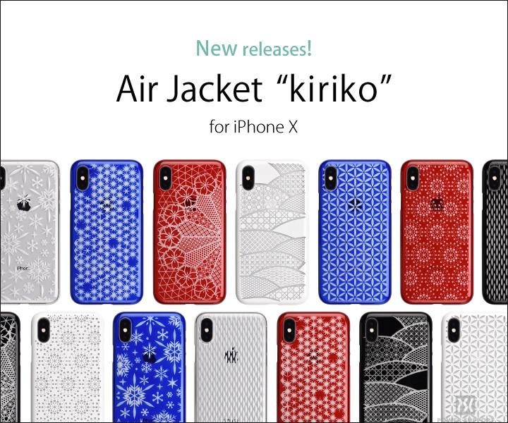 """傳統工藝品""""Kiriko""""藝術家的技術閃耀,iPhone X專屬風衣"""