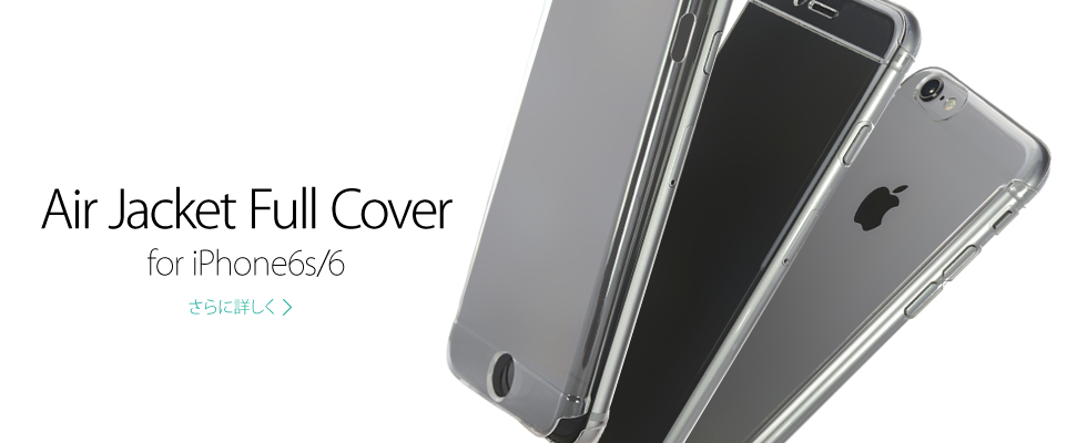 iPhone全体を完全に保護するiPhoneケース Air Jacket Full Cover for iPhone6s/6