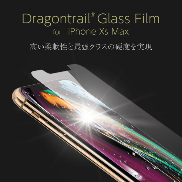 【iPhone XS Maxフィルム】Dragontrail(R) Glass Film for iPhone XS Max 高い柔軟性と最高クラスの硬度を実現